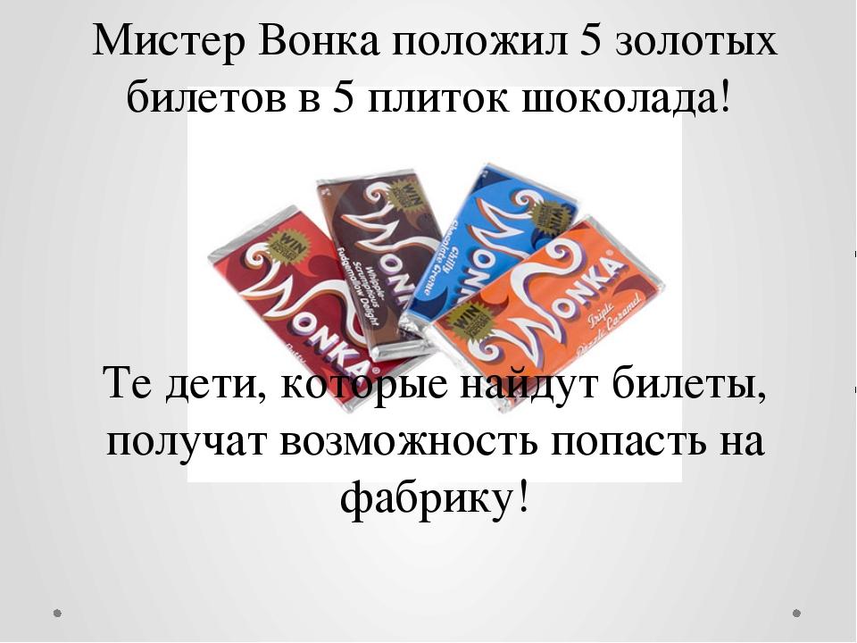 Мистер Вонка положил 5 золотых билетов в 5 плиток шоколада! Те дети, которые...