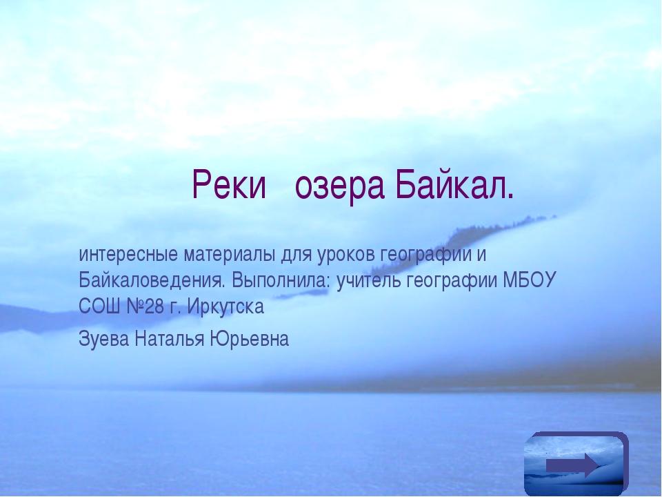 Реки озера Байкал. интересные материалы для уроков географии и Байкаловедения...