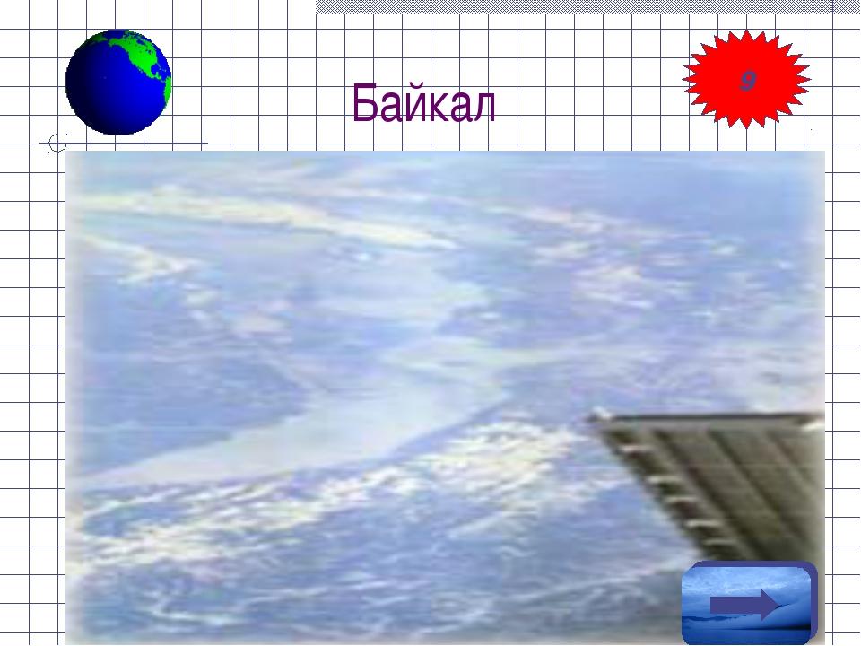 Байкал 9