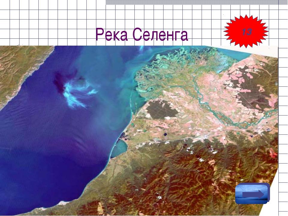 Река Селенга 13