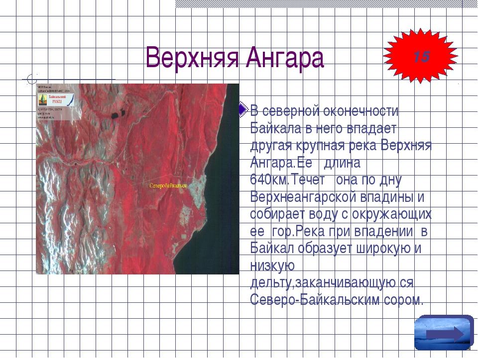 Верхняя Ангара В северной оконечности Байкала в него впадает другая крупная р...