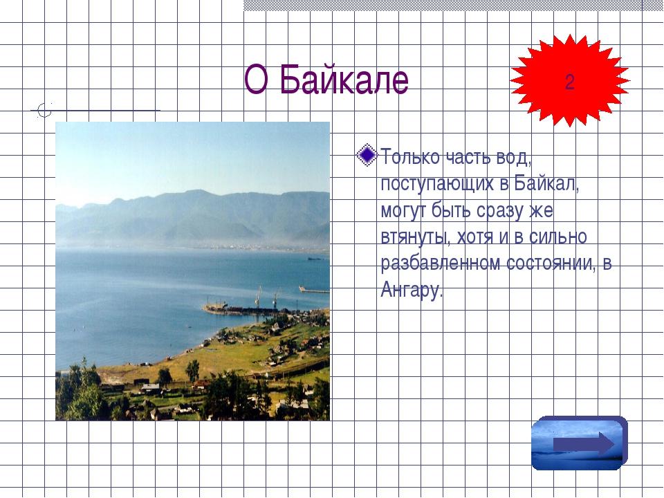 О Байкале Только часть вод, поступающих в Байкал, могут быть сразу же втянуты...