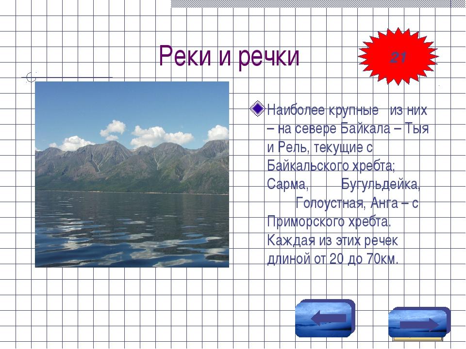 Реки и речки Наиболее крупные из них – на севере Байкала – Тыя и Рель, текущи...