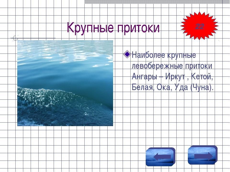 Крупные притоки Наиболее крупные левобережные притоки Ангары – Иркут , Кетой,...