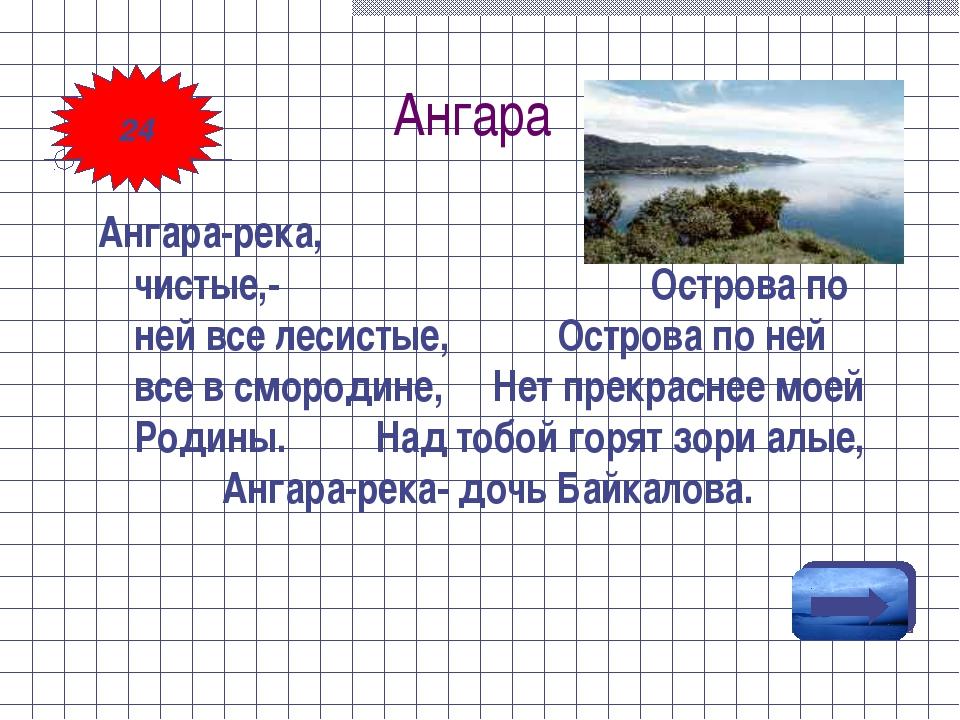 Ангара Ангара-река, Воды чистые,- Острова по ней все лесистые, Острова по ней...