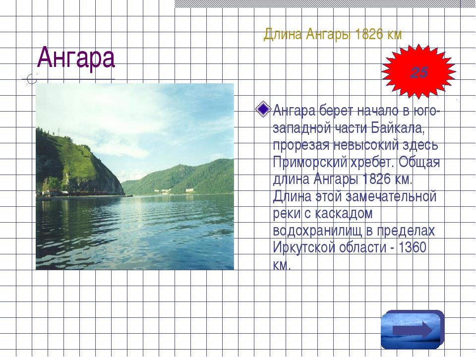 Ангара Ангара берет начало в юго-западной части Байкала, прорезая невысокий з...