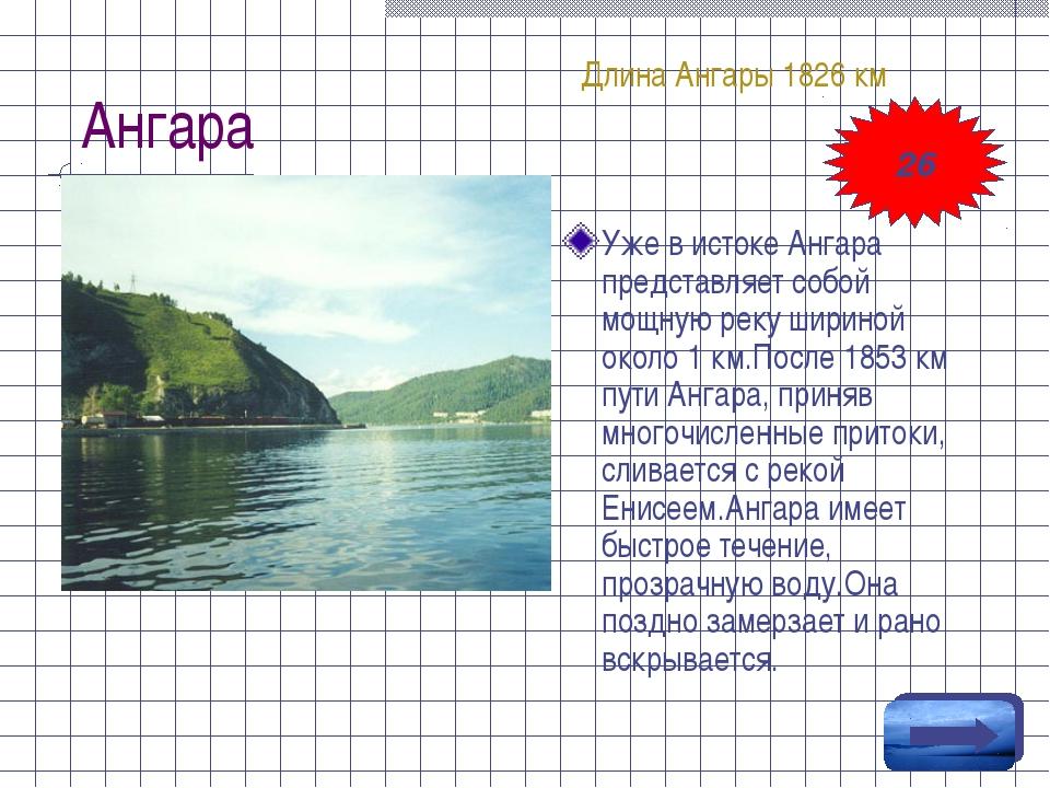 Ангара Уже в истоке Ангара представляет собой мощную реку шириной около 1 км....