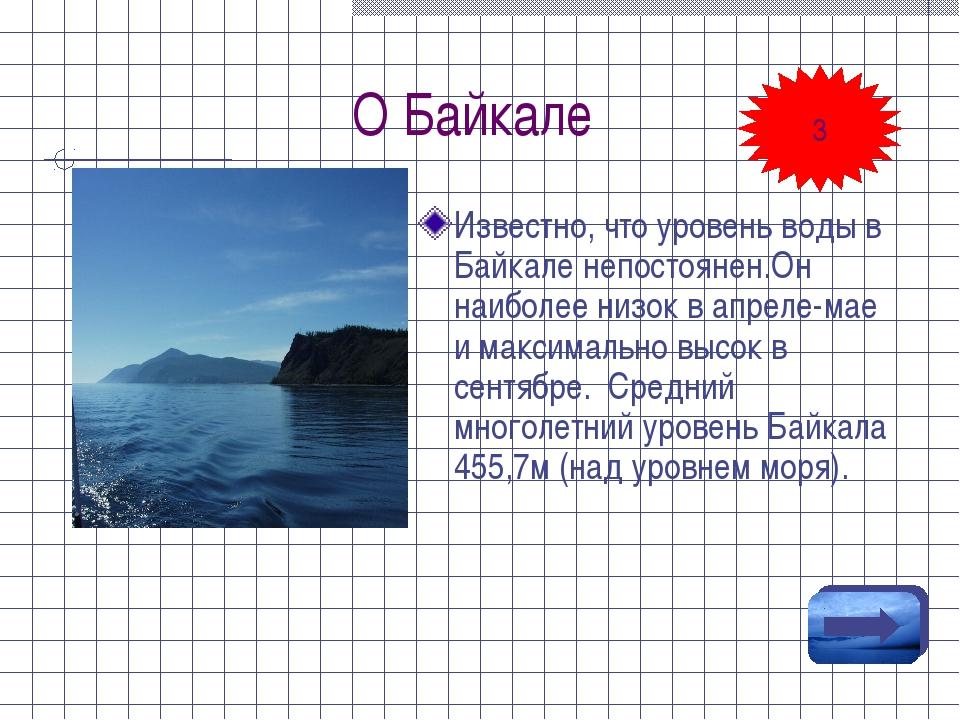 О Байкале Известно, что уровень воды в Байкале непостоянен.Он наиболее низок...