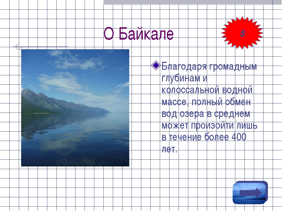 О Байкале Благодаря громадным глубинам и колоссальной водной массе, полный об...