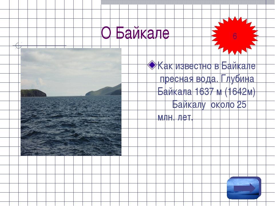 О Байкале Как известно в Байкале пресная вода. Глубина Байкала 1637 м (1642м)...