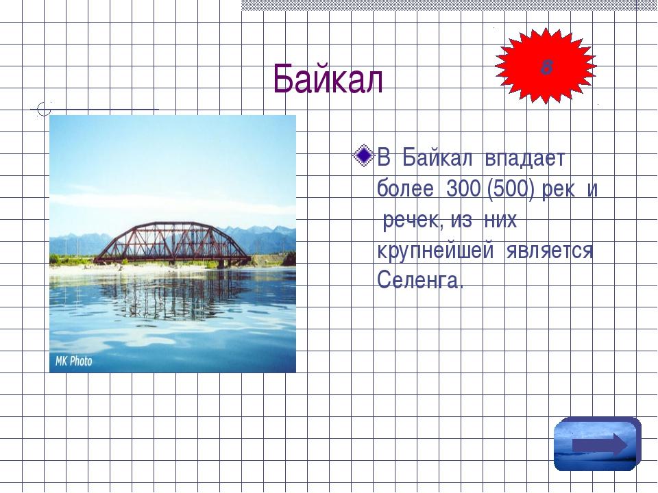 Байкал В Байкал впадает более 300 (500) рек и речек, из них крупнейшей являе...