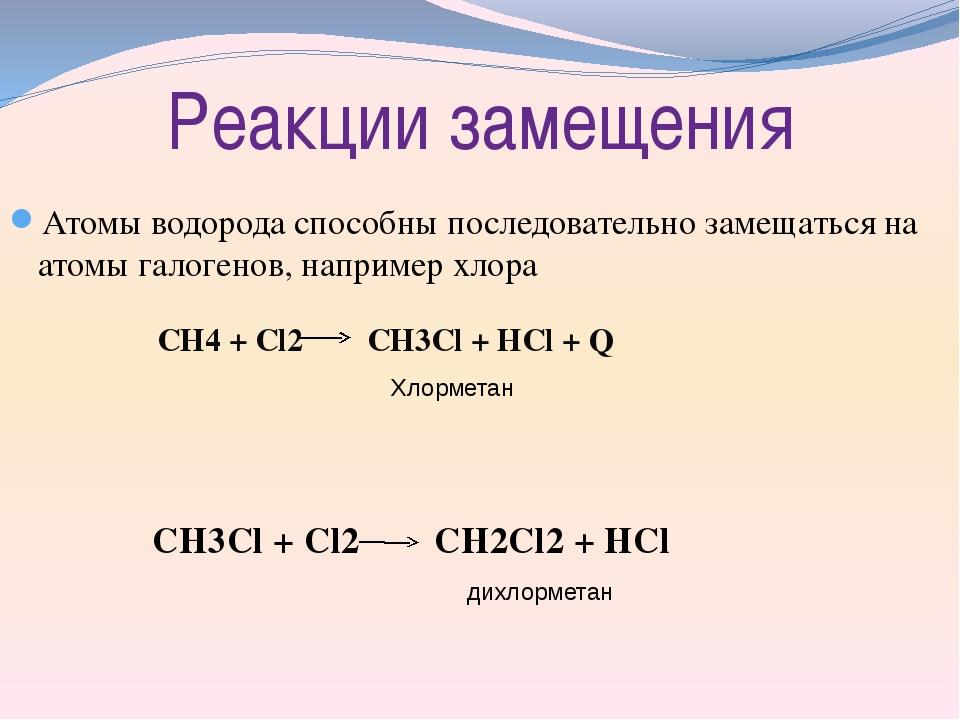 Реакции замещения Атомы водорода способны последовательно замещаться на атомы...