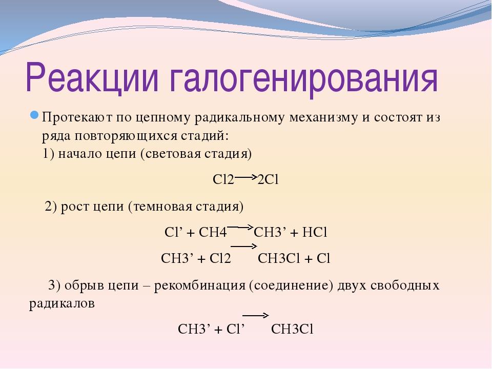 Реакции галогенирования Протекают по цепному радикальному механизму и состоят...