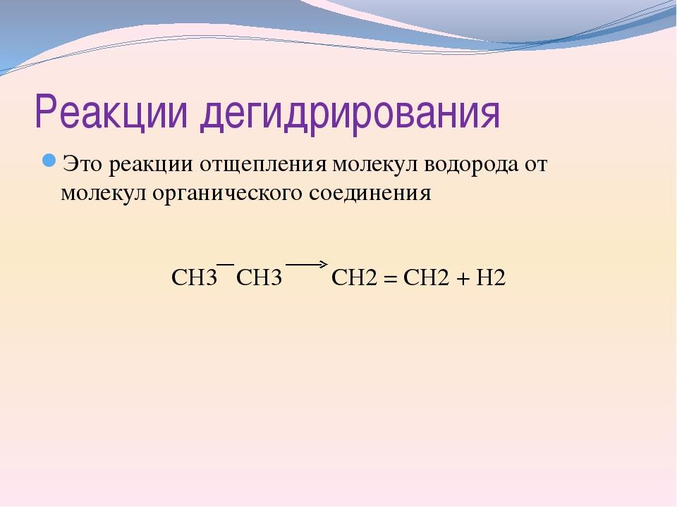 Реакции дегидрирования Это реакции отщепления молекул водорода от молекул орг...