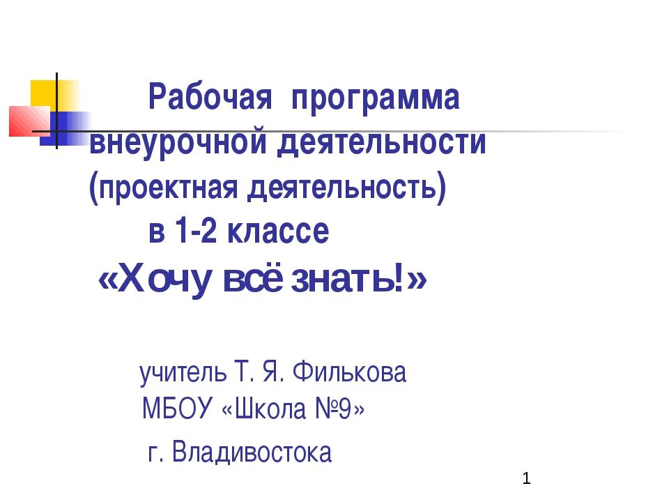 Рабочая программа внеурочной деятельности (проектная деятельность) в 1-2 кла...