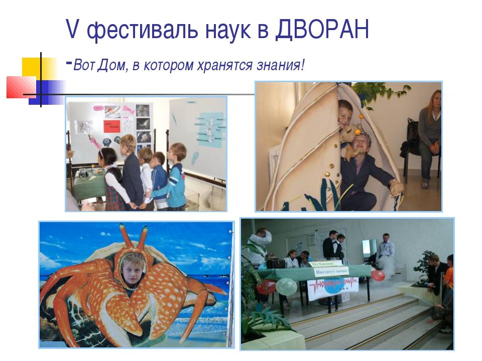 V фестиваль наук в ДВОРАН -Вот Дом, в котором хранятся знания!