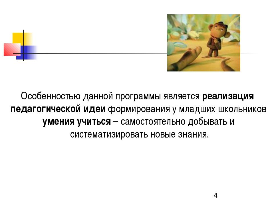 Особенностьюданной программы является реализация педагогической идеи формиро...