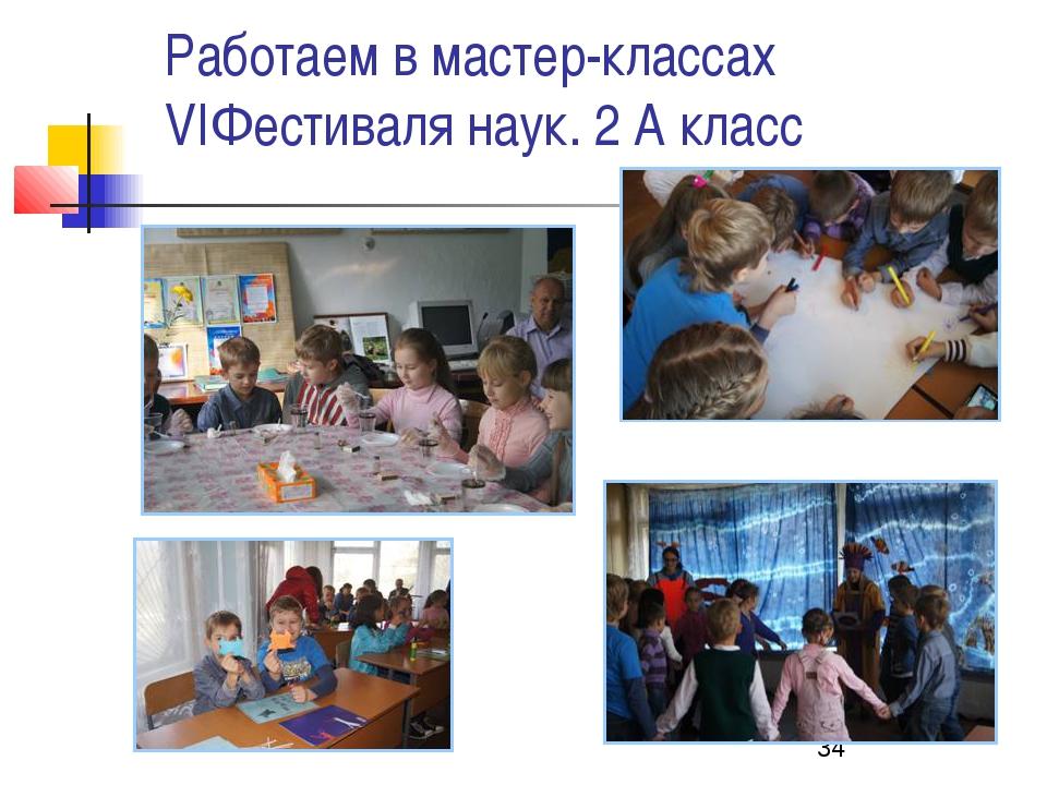 Работаем в мастер-классах VIФестиваля наук. 2 А класс
