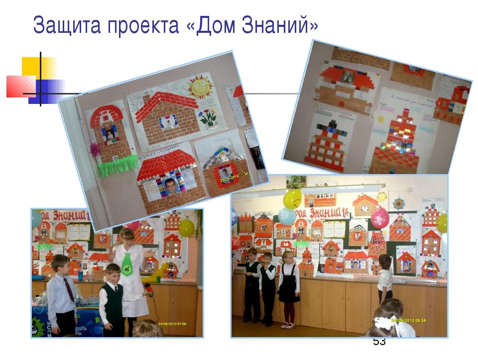 Защита проекта «Дом Знаний»