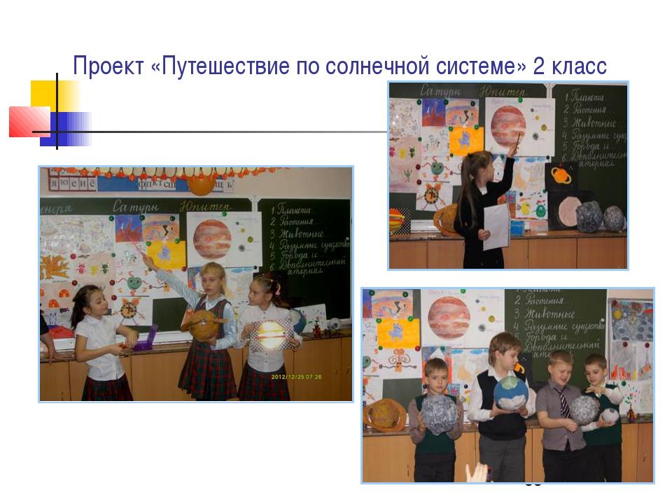 Проект «Путешествие по солнечной системе» 2 класс