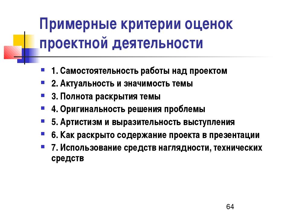 Примерные критерии оценок проектной деятельности 1. Самостоятельность работы...