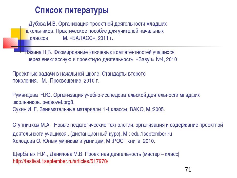 Список литературы Дубова М.В. Организация проектной деятельности младших школ...