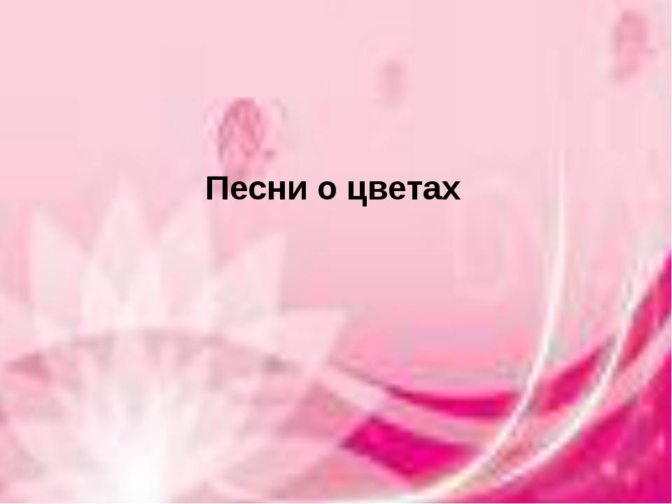 Песни о цветах