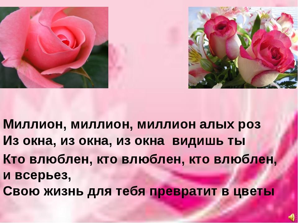 Картинки миллион алых роз из окна