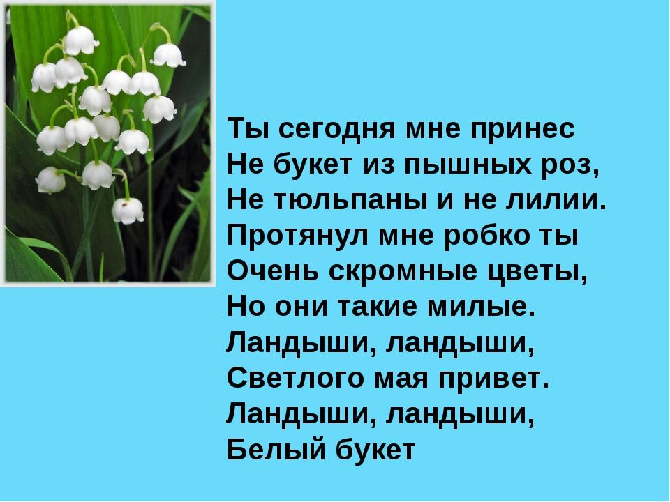Ты сегодня мне принес Не букет из пышных роз, Не тюльпаны и не лилии. Протяну...