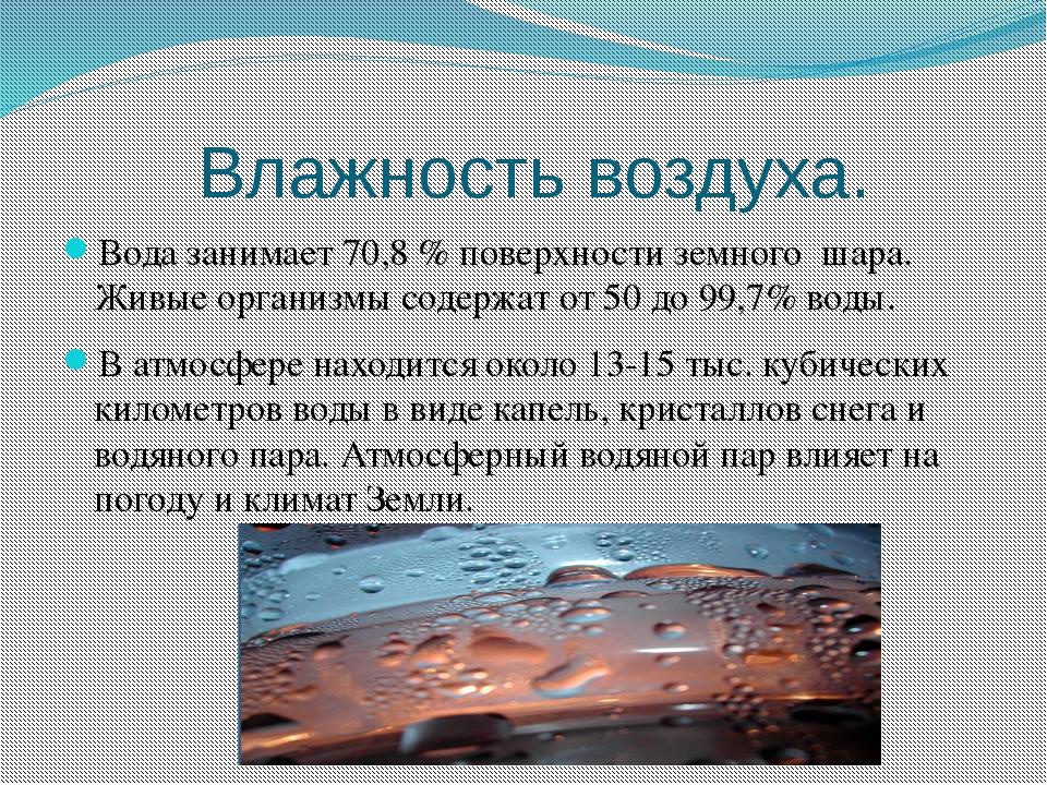 Влажность воздуха. Вода занимает 70,8 % поверхности земного шара. Живые орга...