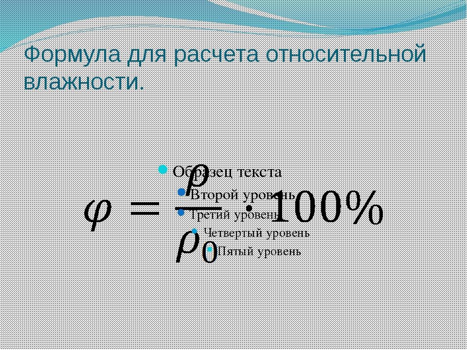 Формула для расчета относительной влажности.