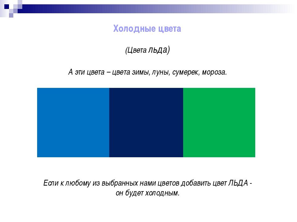Холодные цвета (Цвета льда) А эти цвета – цвета зимы, луны, сумерек, мороза....