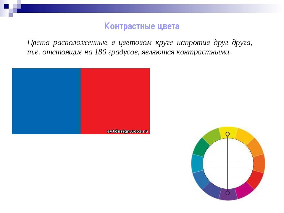 Контрастные цвета Цвета расположенные в цветовом круге напротив друг друга, т...