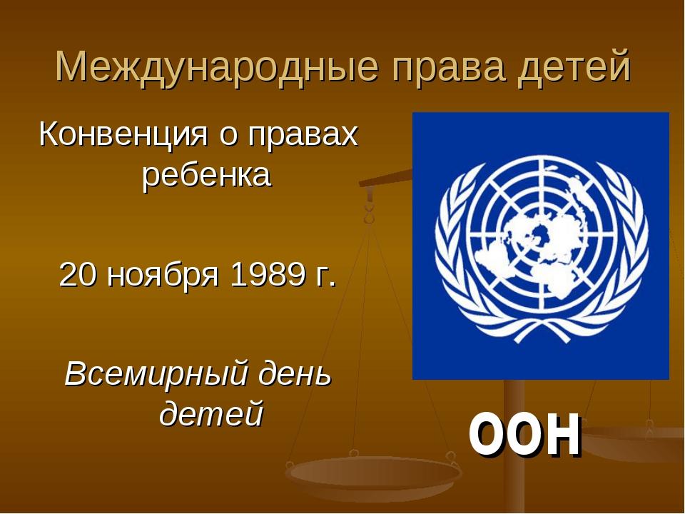 Международные права детей оон Конвенция о правах ребенка 20 ноября 1989 г. Вс...