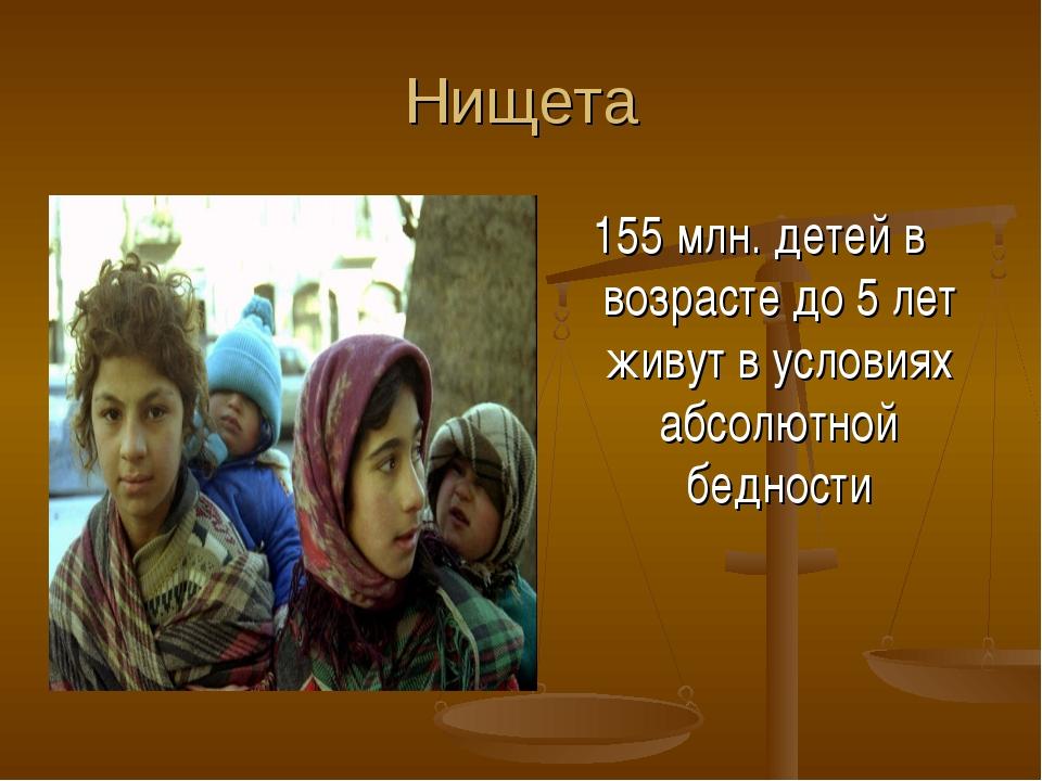 Нищета 155 млн. детей в возрасте до 5 лет живут в условиях абсолютной бедности