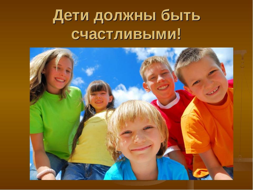 Дети должны быть счастливыми!