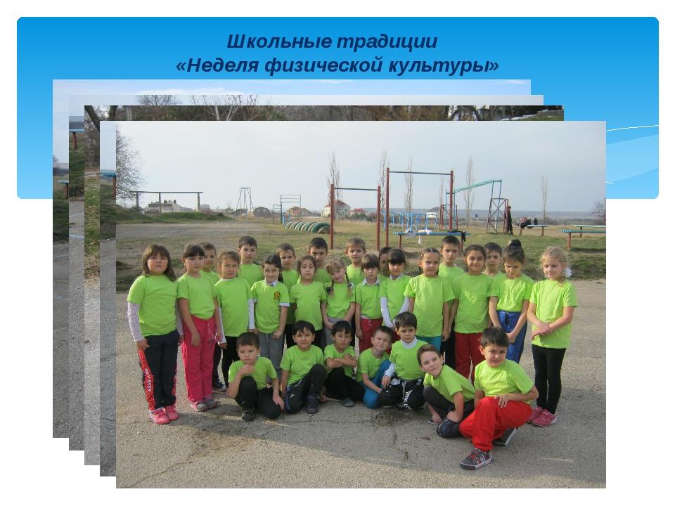 Школьные традиции «Неделя физической культуры» День Здоровья