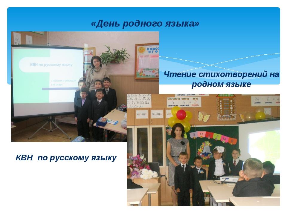 «День родного языка» Чтение стихотворений на родном языке КВН по русскому языку