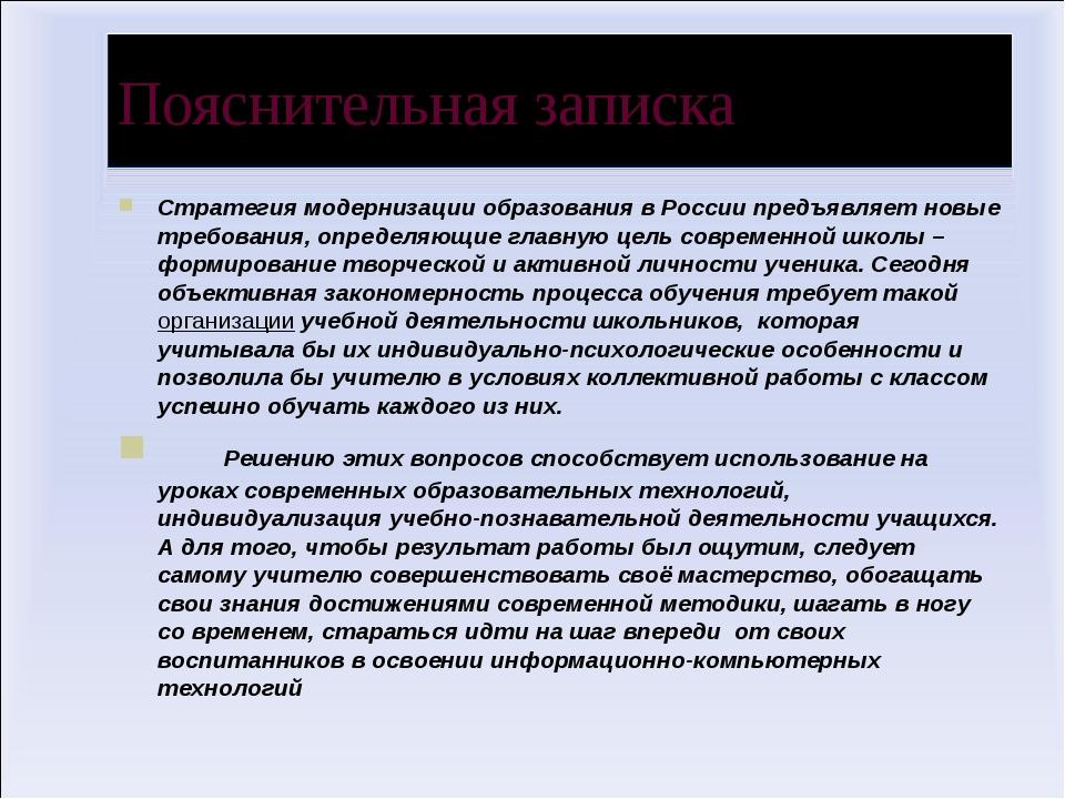Пояснительная записка Стратегия модернизации образования в России предъявляет...