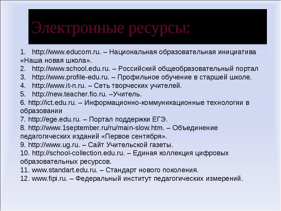 Электронные ресурсы: 1. http://www.educom.ru. – Национальная образовательна...