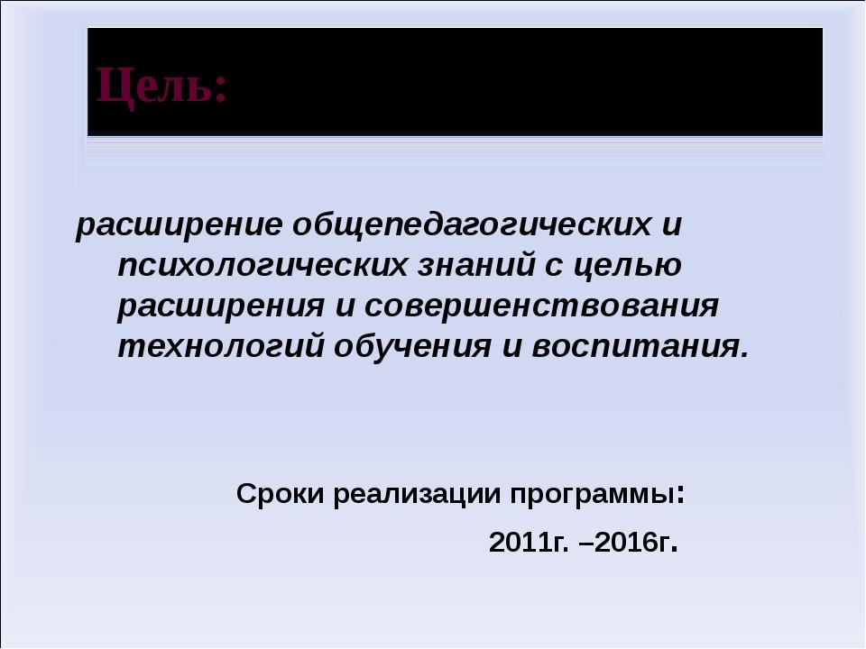 Цель:  расширение общепедагогических и психологических знаний с целью р...