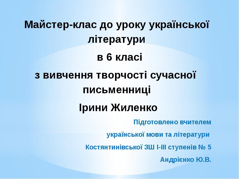 Майстер-клас до уроку української літератури в 6 класі з вивчення творчості с...