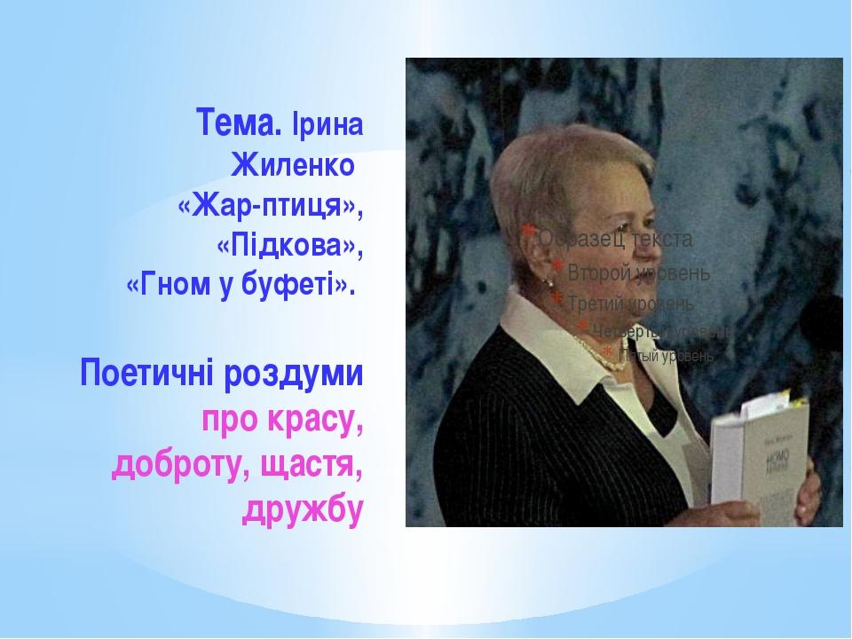Тема. Ірина Жиленко «Жар-птиця», «Підкова», «Гном у буфеті». Поетичні роздуми...