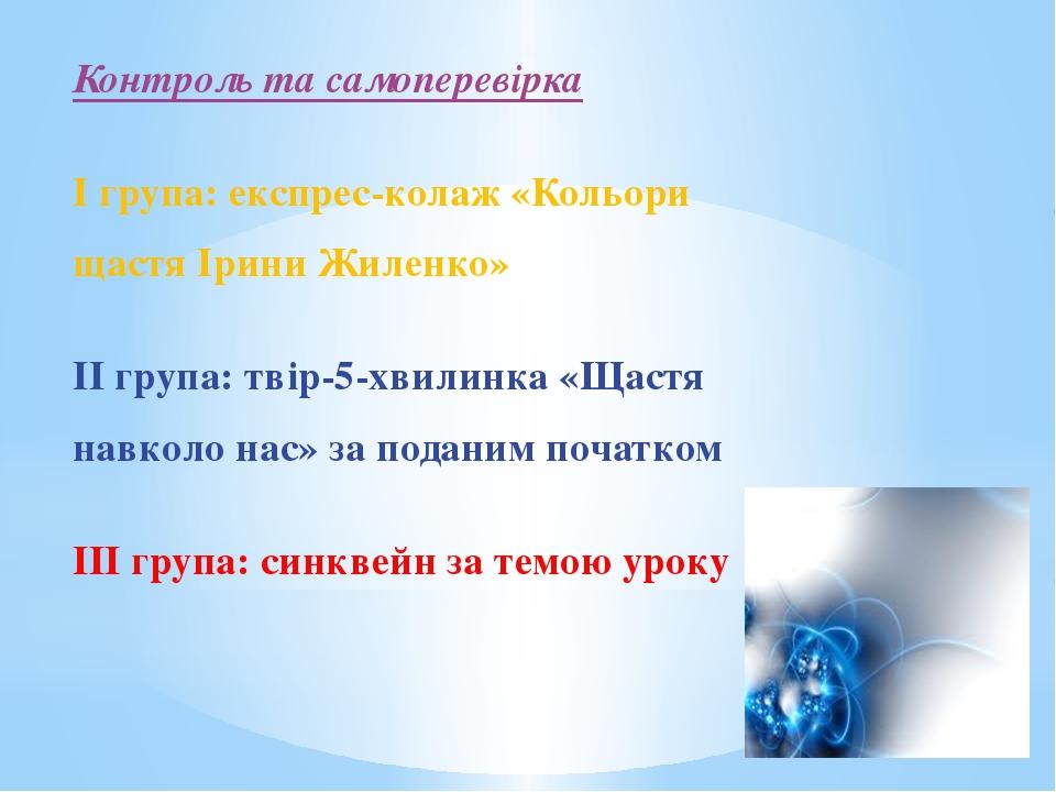 Контроль та самоперевірка І група: експрес-колаж «Кольори щастя Ірини Жиленко...