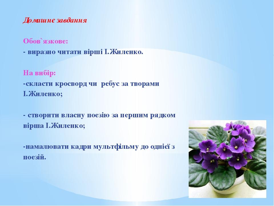 Домашнє завдання Обов`язкове: - виразно читати вірші І.Жиленко. На вибір: -ск...