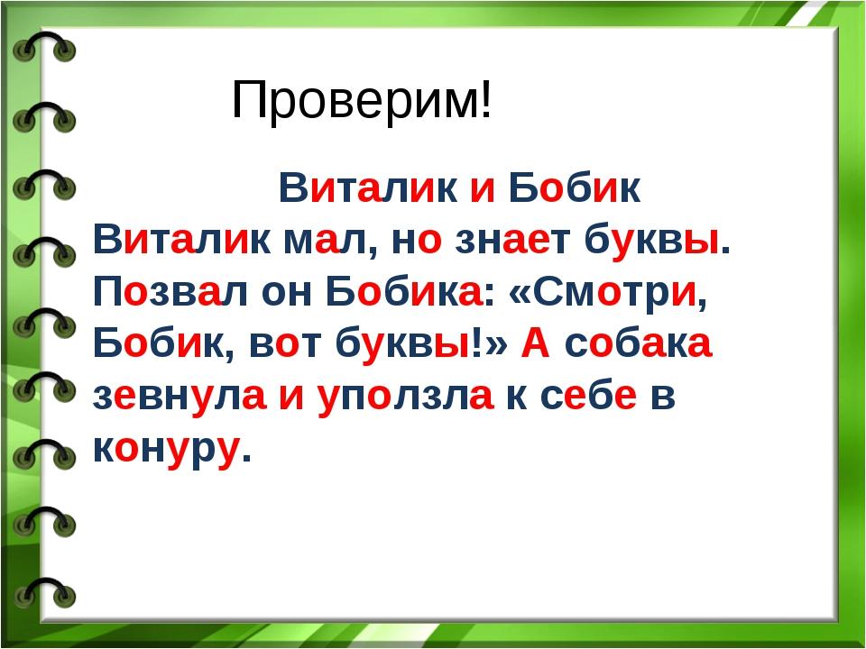 Проверим! Виталик и Бобик Виталик мал, но знает буквы. Позвал он Бобика: «Смо...