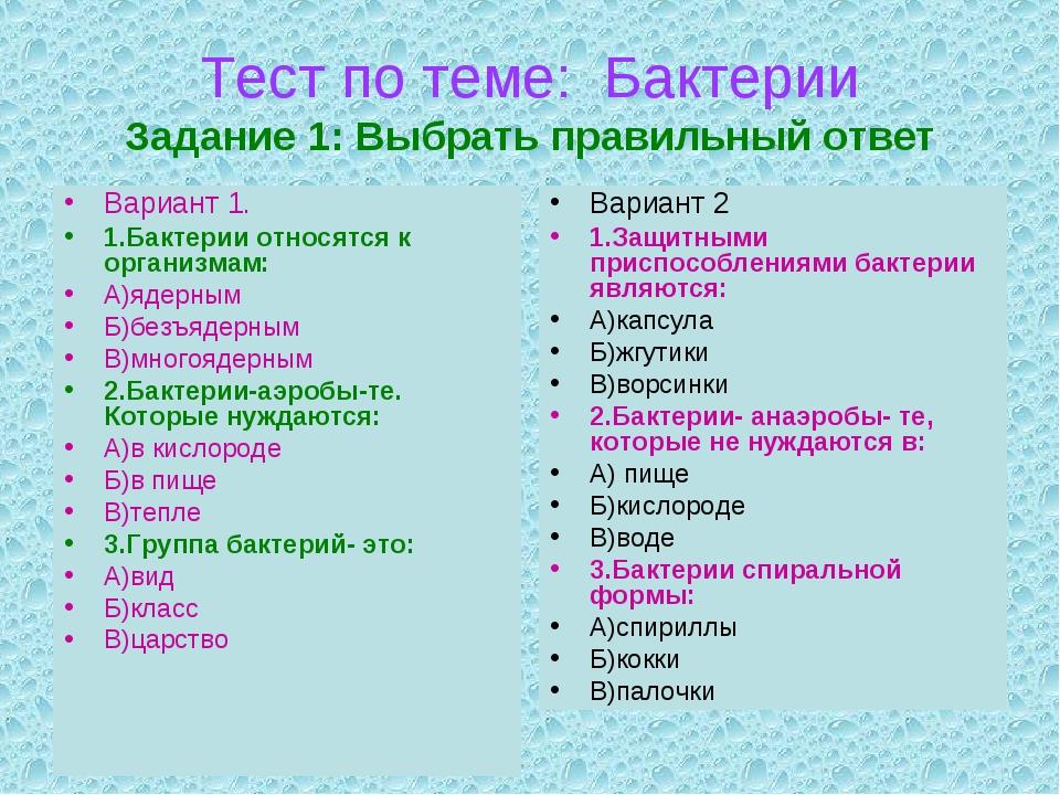 Тест по теме: Бактерии Задание 1: Выбрать правильный ответ Вариант 1. 1.Бакте...
