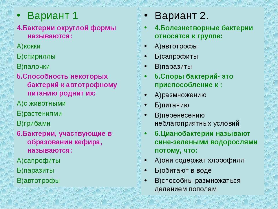 Вариант 1 4.Бактерии округлой формы называются: А)кокки Б)спириллы В)палочки...