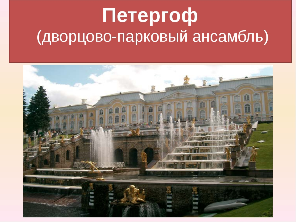 Петергоф (дворцово-парковый ансамбль)