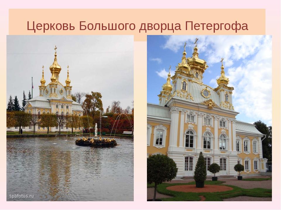 Церковь Большого дворца Петергофа